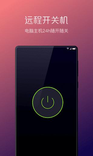 Sunlogin remote control  screenshots 5