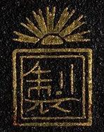 "Photo: ""Ohayo sei"" made by OHAYO Ohayo = Rising sun"