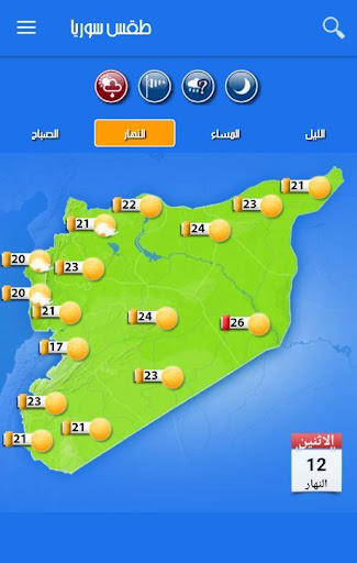 Syria Weather 9.0.89 screenshots 5