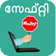 Safety Tips, Home, Work, Travel, Mobile, Malayalam Download on Windows