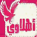 اهلاوي - خلفيات واخبار الاهلى icon