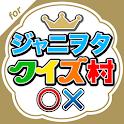 ジャニヲタクイズ村 for ジャニーズファン icon