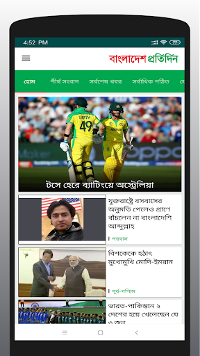 Bangladesh Pratidin screenshots 2