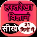 Hastrekha palmistry in 21 days icon