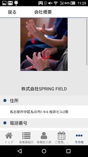 SPRING FIELD 2.2.1 Windows u7528 1