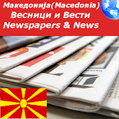 Macedonia Newspapers