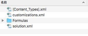 エクスポートされたソリューションのメタデータ