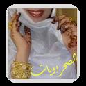 سر جمال الصحراويات icon