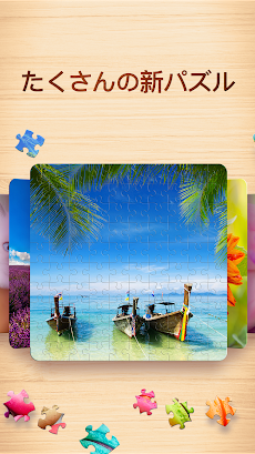 ジグソーパズル - パズルゲームのおすすめ画像2
