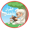 Quran for Kids-Teach Beginners icon
