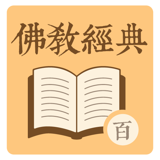 百遍背書-佛教經典 教育 App LOGO-APP開箱王