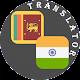 Sinhala - Teugu Translator APK