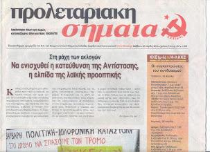 Photo: 2012-4-28_proletariaki_simaia[seizeTHEday]1