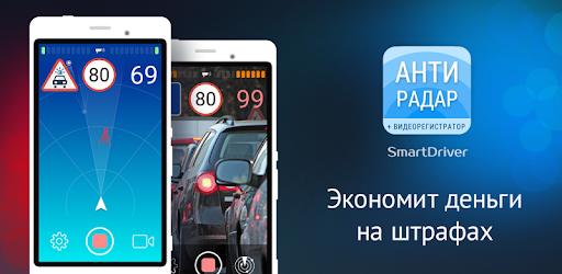 антирадар премиум версия андроид скачать бесплатно