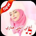جميع اغاني ايمي هيتاري - Emy Hetari بدون نت 2020 icon