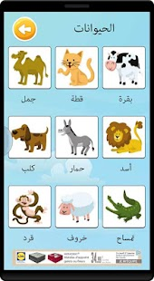 Learn arabic vocabulary game- screenshot thumbnail
