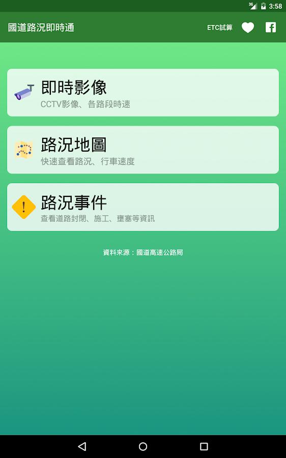 國道路況即時通 (高速公路即時影像/車速/路況) - Android Apps on Google Play