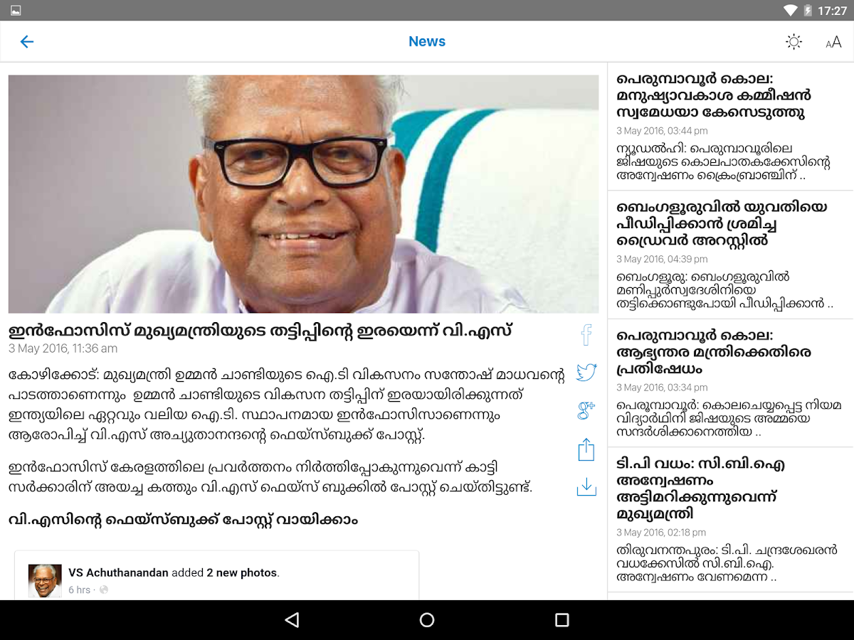 Mathrubhumi Tablet- screenshot