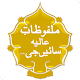 Malfoozat e Aliya Saeen Ge (Islamic Urdu App) Download for PC Windows 10/8/7