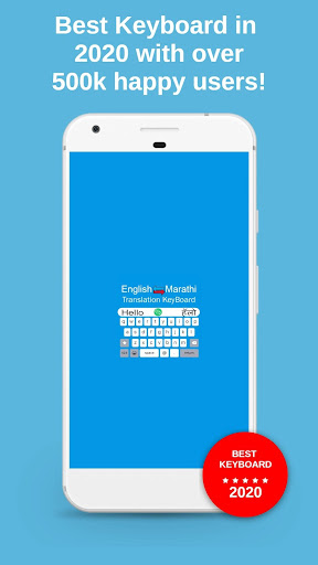 Marathi Keyboard - English to Marathi Typing ss1