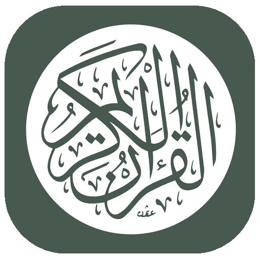 Quran (full audio)