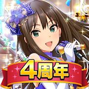 アイドルマスター シンデレラガールズ スターライトステージ MOD APK 5.1.0 (No Loss HP/100% Perfect)