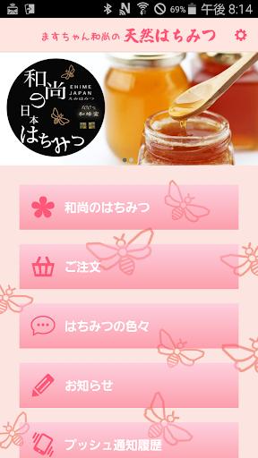 天然蜂蜜の専門店【ますちゃん和尚の天然はちみつ】