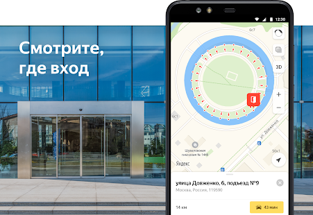 Яндекс.Карты — поиск мест, транспорт и навигатор Screenshot