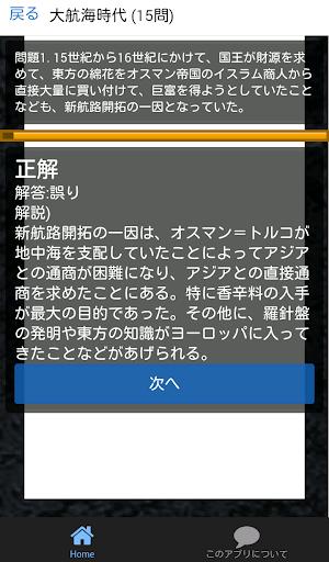 玩免費教育APP 下載公務員試験 世界史 (上) 教養試験 人文科学 過去問 app不用錢 硬是要APP