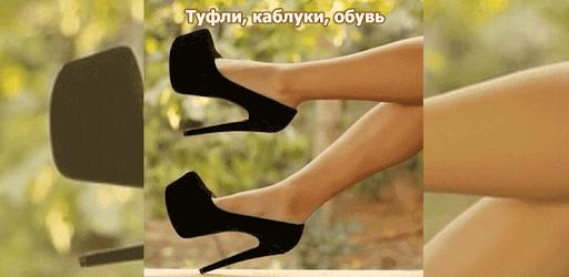 Туфли, каблуки, обувь - Izinhlelo zokusebenza ku-Google Play