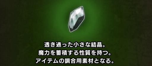 【ガーディアンズ】透明な結晶ってどこで入手できるの?