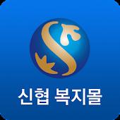 Tải Game 신한은행 신협 복지몰