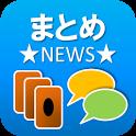 まとめNEWS(遊戯王の情報まとめ) icon