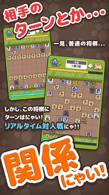 ぬこしょうぎ 〜ノンストップバトル〜(対人戦) - screenshot