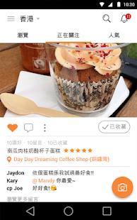 OpenSnap開飯相簿- 看圖覓食App  螢幕截圖 1