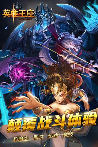 英雄王座-超魔幻即时策略对战手游