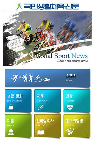 대전세종 국민생활체육신문 생활과 체육은 건강입니다