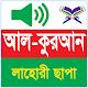 Al-Qur'an Bangla Download for PC Windows 10/8/7
