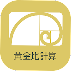 Golden Ratio Calculator icon