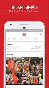 Aaj Tak Live TV News – Latest Hindi India News App 1