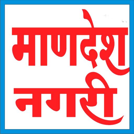 Mandesh Nagari