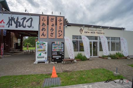 naie milk factory