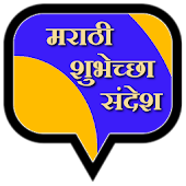 Marathi Greetings SMS