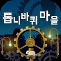 톱니바퀴 마을 -방치 치유계 무료 게임- icon