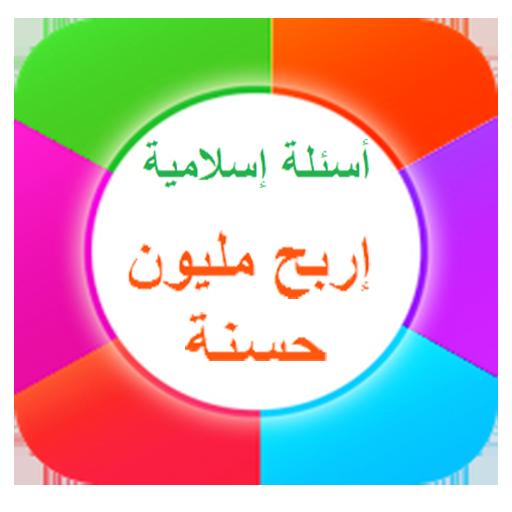 لعبة الأسئلة الإسلامية file APK for Gaming PC/PS3/PS4 Smart TV