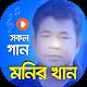 মনির খান এর সকল গানের ভিডিও | Best of Monir Khan Download on Windows