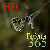 365 Біблія HD
