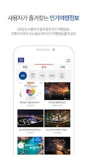 대한민국 구석구석(국내여행, 관광지, 음식, 숙박) - náhled
