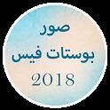 بوستات فيس 2018 بدون انترنت icon