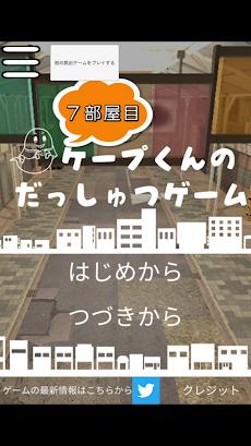 ケープ君の脱出ゲーム 7部屋目~古参の店主たち~ 無料人気脱出ゲーム最新作のおすすめ画像1